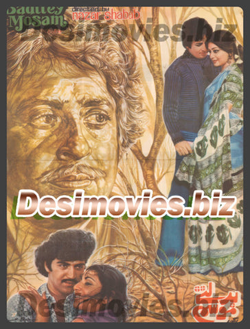 Badaltey Mosam (1980) Lollywood Original Poster