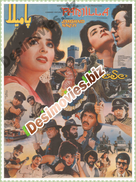 Pamilla (1992)  Lollywood Original Poster A