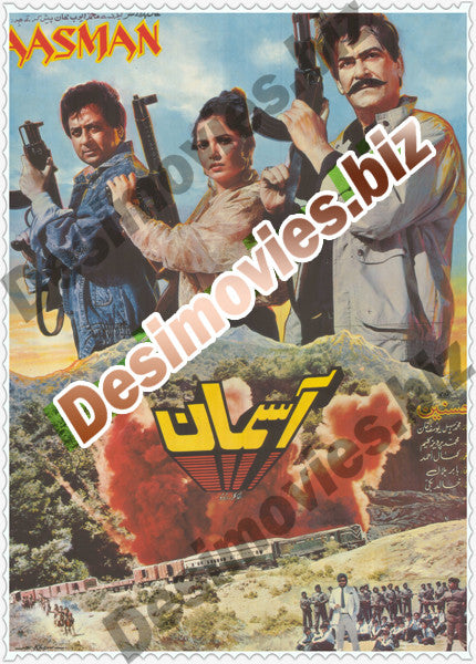 Aasman (1990) Lollywood Original Poster