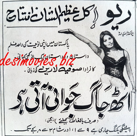 Passport to Shame AKA Uth Jaag Jawani Aati Hai (1967) Press Ad