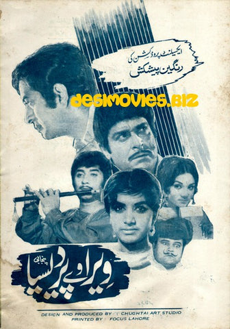 Veera We Pardesia (1972) Lollywood Original Booklet