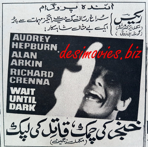 Wait Until Dark (1967) Press Ad, Karachi