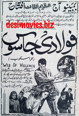 Web of Violence, The (1966) Press Ad - Karachi 1967