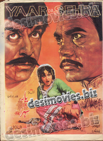 Yaar da Sehra (1976) Lollywood Original Booklet