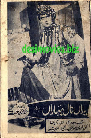 Yaaran Naal Baharan (1967) Lollywood Original Booklet