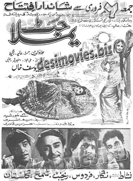 Yamla Jatt (1970) Press Ad