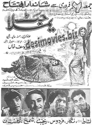 Yamla Jatt (1970) Press Ad -coming soon-Karachi Circut-1