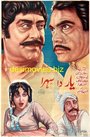Yaar da Sehra (1976) Lollywood Original Poster