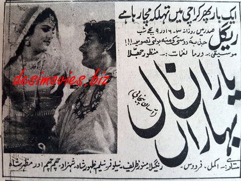 Yaaran Naal Baharan (1967) Press Ad