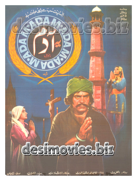 Yea aadam (1986) Lollywood Original Poster A