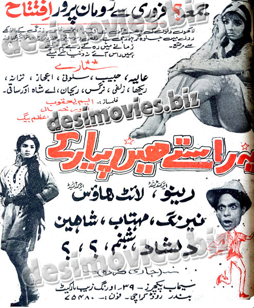 Yeh RasteryHain Piyar Key (1970) Press Ad