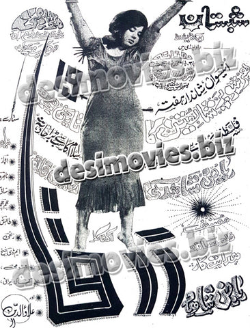 Zarqa (1970) Press Ad - Lahor Circut -1