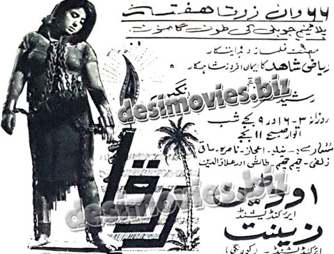 Zarqa (1969) Press Ad - Sindh Circut-March-1970-running week