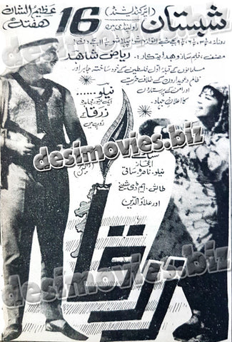 Zarqa (1970) Press Ad - Lahor Circut