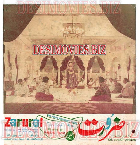Zarurat (1976) Lollywood Lobby Card Still 1