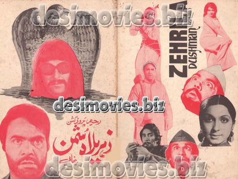 Zehreela Dushman (1981) Lollywood Original Booklet