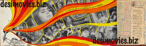 Zerqa (1969) Lollywood Original Booklet (A)
