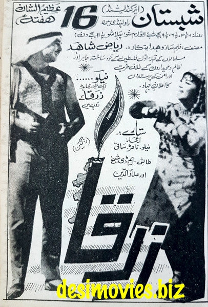 Zerqa (1969) Press Ad - at Shabistan, Rawalpindi