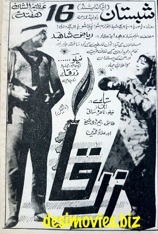 Zerqa (1969) Press Ad