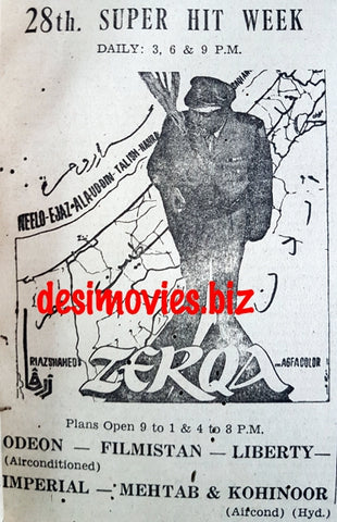 Zerqa (1969) Press Ad 28th Super Hit Week