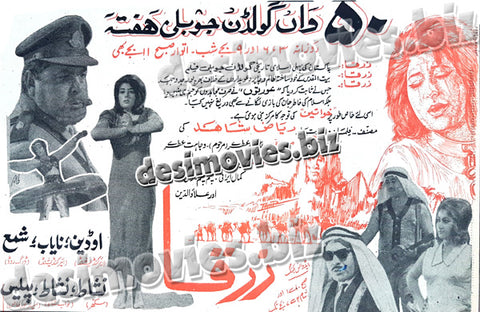 Zerqa (1969) Press Ad - golden jubilee