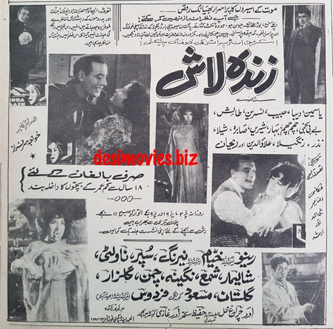 Zinda Laash (1967) Press Ad - Opening in July