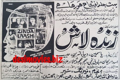 Zinda Laash (1967) Press Ad - Coming Soon