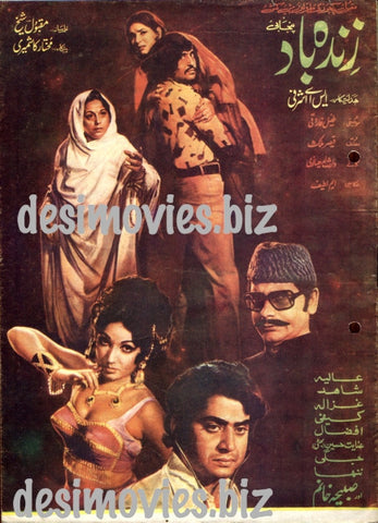 Zindabad (1976) Lollywood Original Booklet