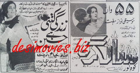 Zindagi Kitni Haseen Hai (1969) Press Ad