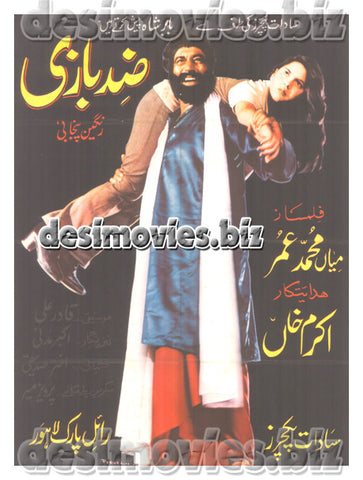 Zidbaazi (1987) Lollywood Original Poster