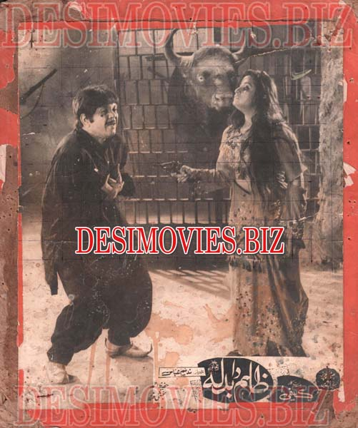 Zulam Da Badla (1972) Lollywood Lobby Card Still 1