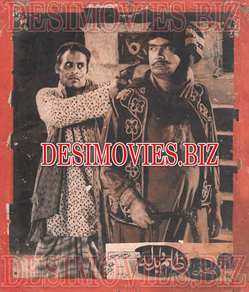 Zulam Da Badla (1972) Lollywood Lobby Card Still 2