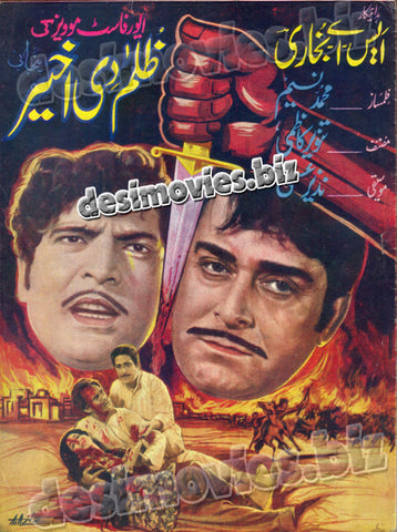 Zulam Di Akheer (Punjabi) (1975) Lollywood Original Booklet