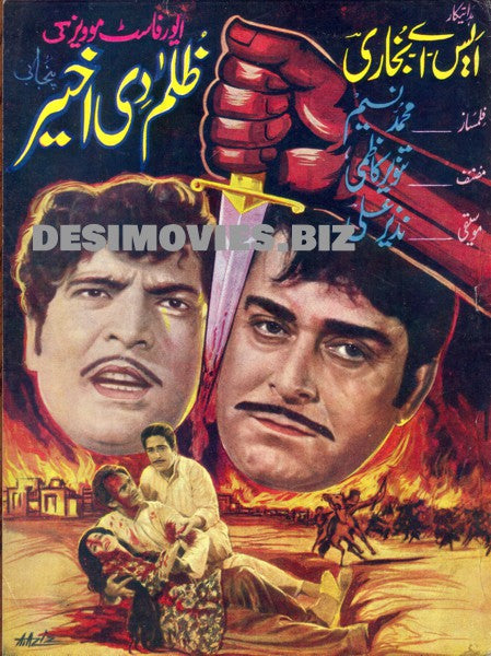 Zulam Di Akheer (1975) Lollywood Original Booklet
