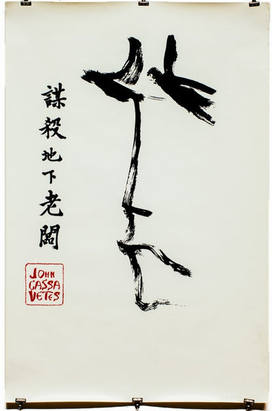 JOHN CASSAVETES | THE KILLING OF A CHINESE BOOKIE | Poster No. 02