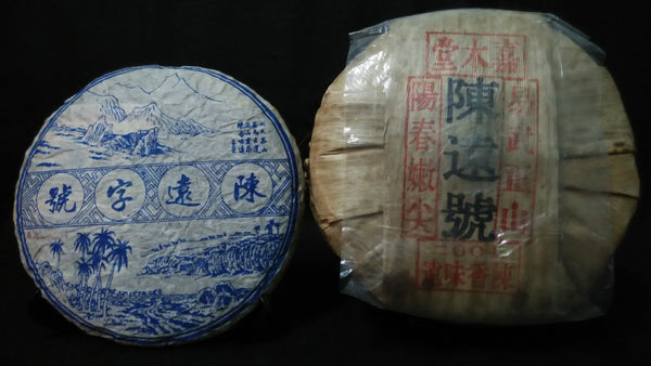 [SOLD OUT] 2007 Chen Yuanhao Yiwu Zhengshan (2007 陈远号 易武正山) 250g