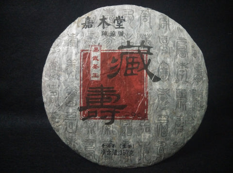 [SOLD OUT] 2007 Chen Yuanhao Cang Shou Cake (2007 陈远号 藏寿 饼)