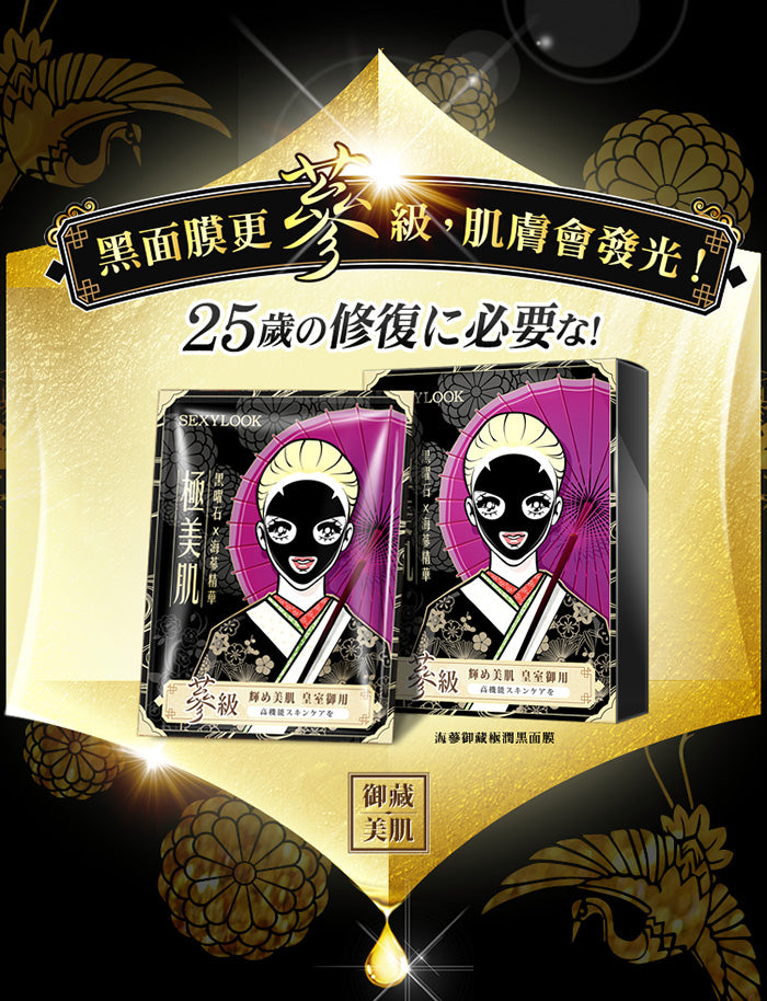 Sexylook Royal Mask Info