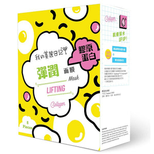 My Beauty Diary Lifting Collagen Mask