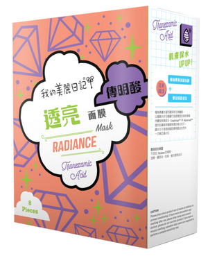 My Beauty Diary Tranexamic Acid Brightening Mask