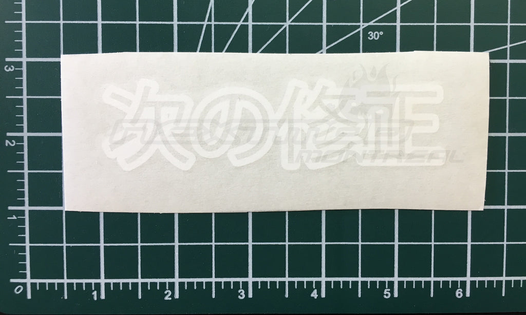 Nextmod Japanese Sticker