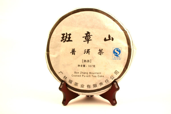 Yunnan Pu-Erh Cake Shou 2015 Ban Zhang Mountain Tea Gently Stirred