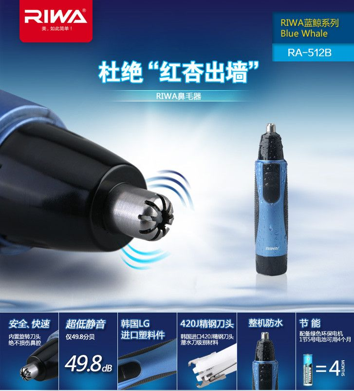 Riwa Blue Whale Waterproof Electronic Nose Hair Trimmer - Godspeed Innovative - 1