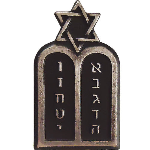 Army Jewish Chaplain Branch Insignia - Officer-Silver Oxidized
