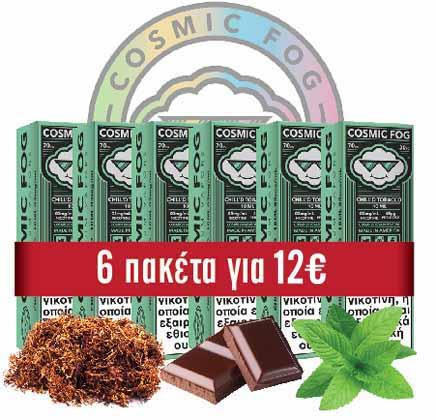 CHILL'D TOBACCO (Cosmic Fog HIGH VG) Tobacco, Peppermint  & Chocolate  - 60ml (6 * 10ml TPD Bottles) :- VapeChimp - GREECE & CYPRUS E-liquid Wholesale