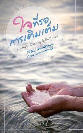 Testimony Booklet: A Heart Longing to be Filled  (Thai)