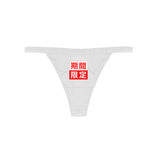 LIMITED EDITION THONG WHITE - MJN ORIGINALS