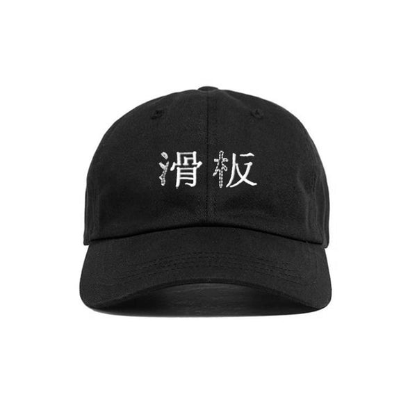 SKATE OR DIE HAT BLACK 反骨 - MJN Originals