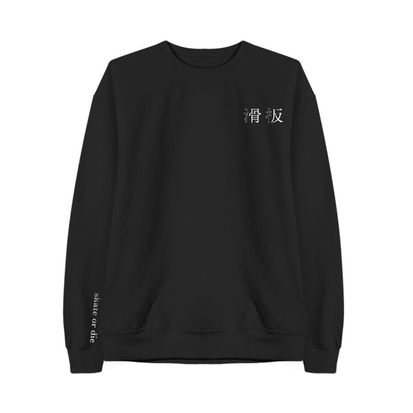 SKATE OR DIE SWEATSHIRT BLACK - MJN ORIGINALS