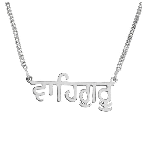 Waheguru Necklace